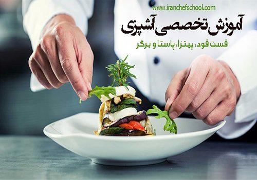 آموزش تخصصی آشپزی | فست فود، پیتزا، پاستا و برگر