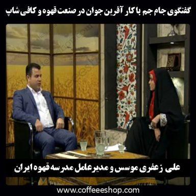 مدیر و موسس اولین مدرسه قهوه ایران، علی زعفری، در گفتگوی تلویزیونی