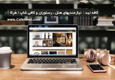 ثبت آگهی استخدام و جویای کار برای کافی شاپ، هتل و رستوران