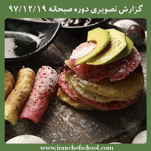 گزارش تصویری از دوره تخصصی صبحانه در مدرسه آشپزی ایران