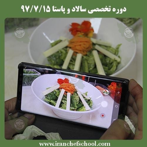 گزارش تصویری دوره تخصصی سالاد و پاستا در مدرسه آشپزی ایران