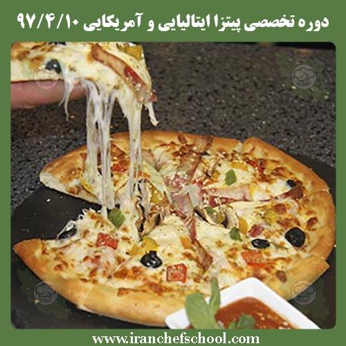 گزارش تصویری دوره تخصصی پیتزا ایتالیایی و آمریکایی در مدرسه آشپزی ایران