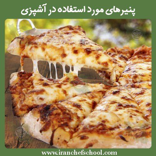 پنیرهای مورد استفاده در آشپزی