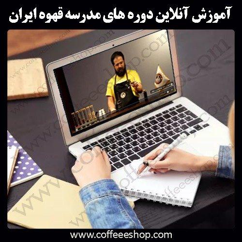 آموزش آنلاین، خدمتی جدید از مدرسه قهوه ایران