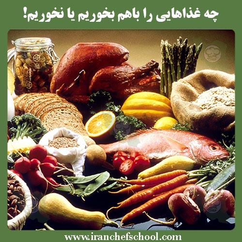 چه غذاهایی را باهم بخوریم یا نخوریم