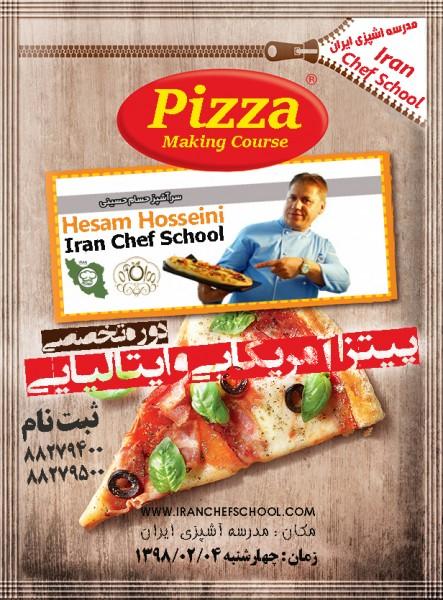 آموزش پیتزا - پنجمین دوره تخصصی آموزش پیتزاهای ایتالیایی و آمریکایی 98/02/04