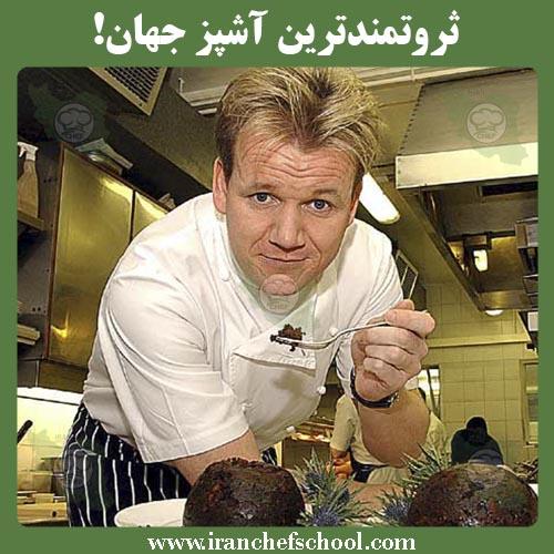 ثروتمندترین آشپز جهان!