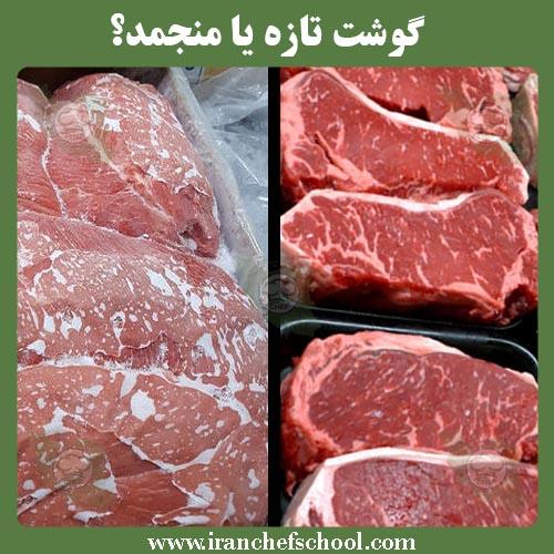 گوشت تازه یا منجمد؟