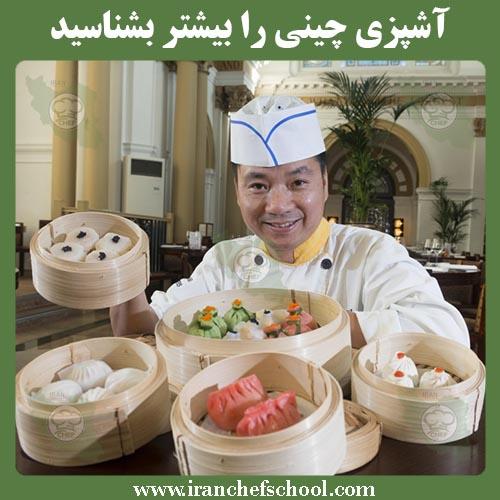 آشپزی چینی را بیشتر بشناسید