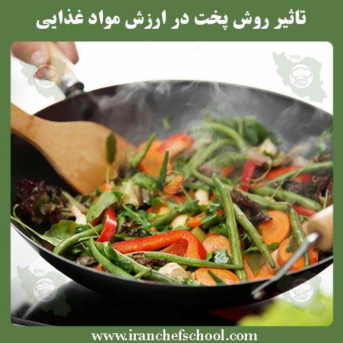 تاثیر روش پخت در ارزش مواد غذایی