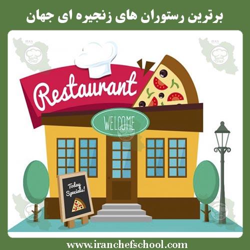 برترین رستوران های زنجیره ای جهان