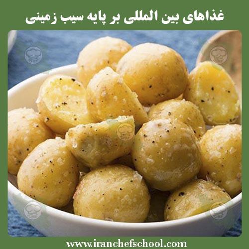 غذاهای بین المللی بر پایه سیب زمینی