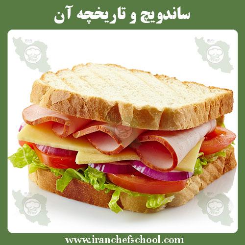 ساندویچ و تاریخچه آن