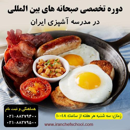 دوره تخصصی آموزش صبحانه های بین المللی