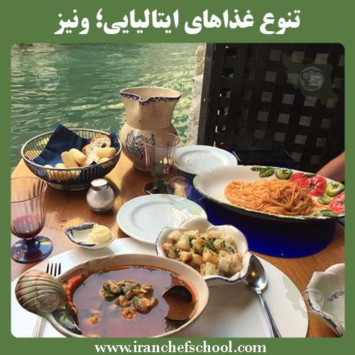 تنوع غذاهای ایتالیایی؛ ونیز
