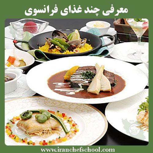 معرفی چند غذای فرانسوی