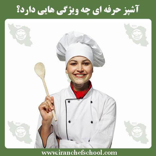 آشپز حرفه ای چه ویژگی هایی دارد؟