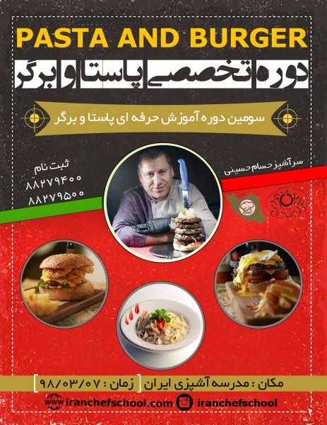 آموزش پاستا و برگر | سومین دوره تخصصی پاستا و برگر در مدرسه آشپزی ایران - 98/03/07