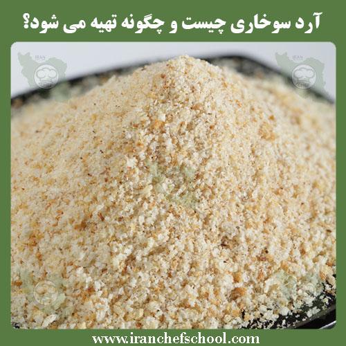 آرد سوخاری چیست و چگونه تهیه می شود؟