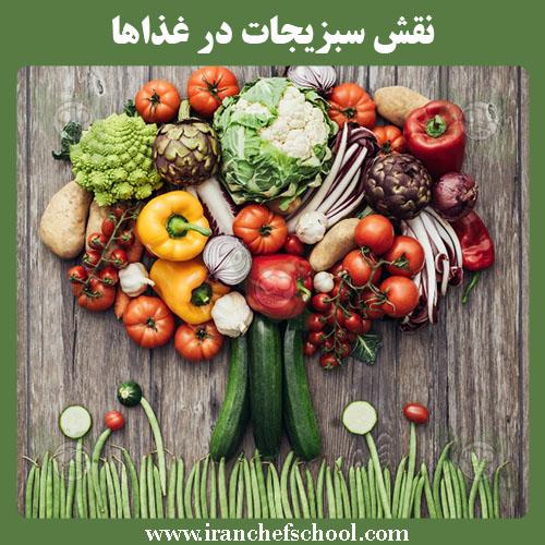 نقش سبزیجات در غذاها