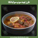 طرز تهیه سوپ سولیانکا