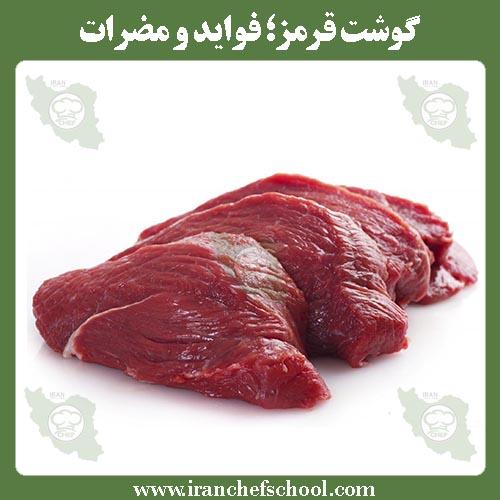 گوشت قرمز؛ فواید و مضرات