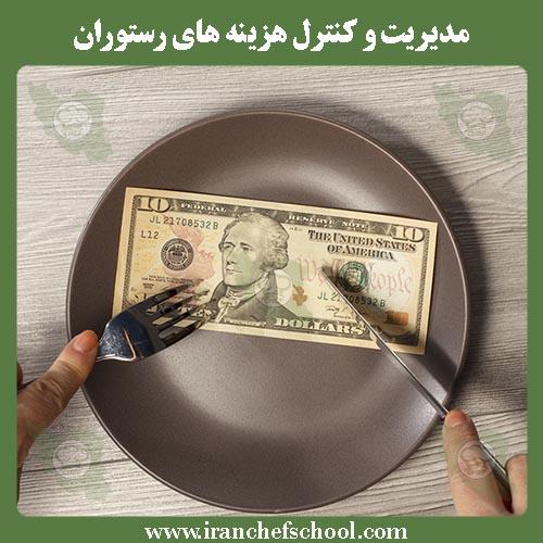 مدیریت و کنترل هزینه های رستوران