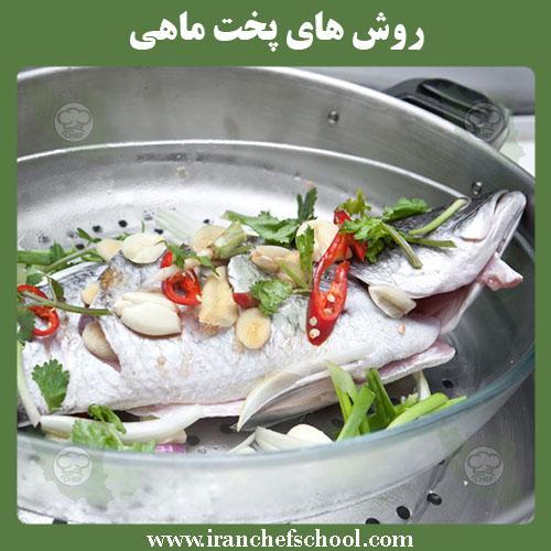 روش های پخت ماهی