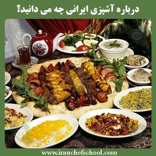 درباره آشپزی ایرانی چه می دانید؟