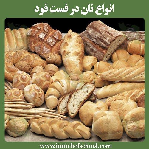 انواع نان در فست فود