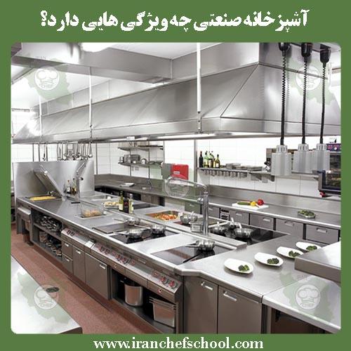 آشپزخانه صنعتی چه ویژگی هایی دارد؟