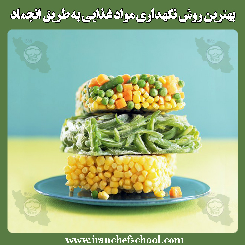 بهترین روش نگهداری مواد غذایی به طریق انجماد و خارج کردن از انجماد