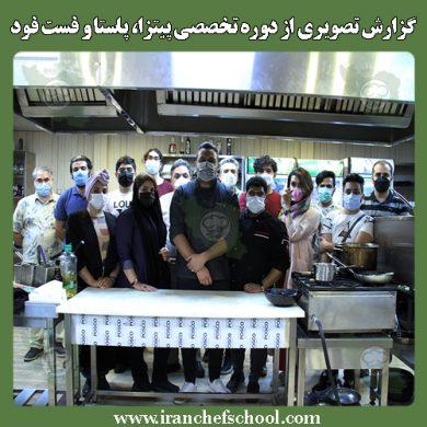 گزارش تصویری از دوره تخصصی پیتزا، پاستا و فست فود در مدرسه آشپزی ایران