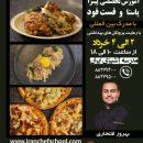 آموزش تخصصی پیتزا، پاستا و فست فود با ارائه مدرک بین المللی